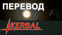 Kerbal Space Program 1.0.5 Cinematic Trailer [ПЕРЕВОД]